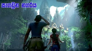 Uncharted The Lost Legacy | EP5 සැගවුන නගරය