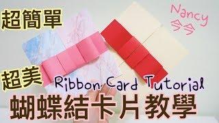 蝴蝶結立體卡片教學/Ribbon Card Tutorial|Nancy今今♡