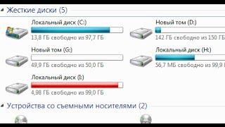 Как изменить размер диска(Как изменить размер диска (раздела) компьютера, создать новый раздел стандартными средствами Windows 7 Если..., 2014-03-25T00:00:45.000Z)