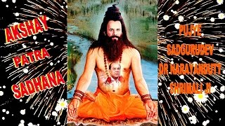 Akshaya Patra sadhana अक्षय पात्र साधना  By Sadgurudev Dr Narayandutt Shrimali Ji  Part 1