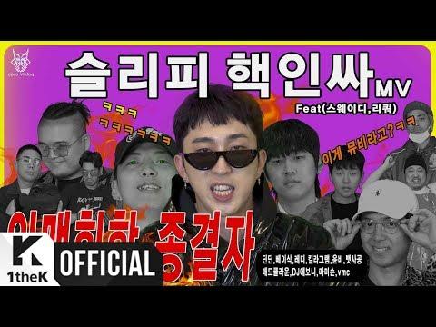 [MV] SLEEPY(슬리피) _ Nuclear Insider(핵인싸) (Feat. Sway D, Liquor)