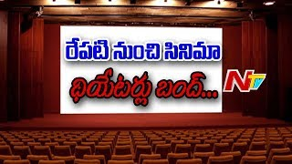 Cinema Theatres Bandh from Tomorrow Across South India Against Digital Service Providers || NTV thumbnail