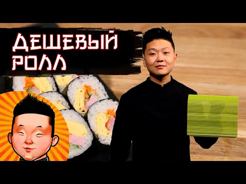 Бюджетный ролл   Суши Рецепт   Budgetary Sushi