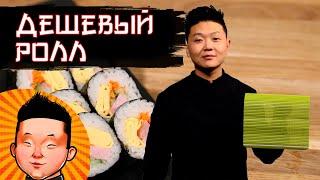 Бюджетный ролл | Суши Рецепт | budgetary sushi