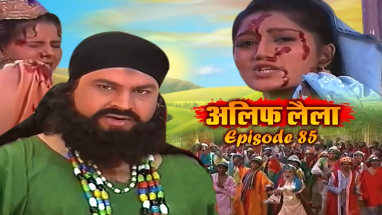 सिंदबाद ने गुफरान डाकू से बादशाह, मलिका व शहजादे को कैसे बचाया|Alif Laila Episode 85 |Sagar Pictures