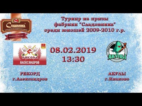 ХК Рекорд(г.Александров) - ХК Акулы (г.Иваново) 09