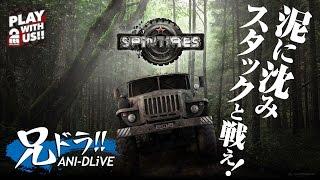 #1【シミュレーター】兄者,弟者,おついちの「SPINTIRES」【2BRO.】 thumbnail