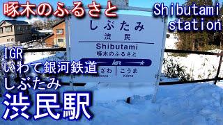 【啄木のふるさと】IGRいわて銀河鉄道 渋民駅を探検してみた Shibutami Station.