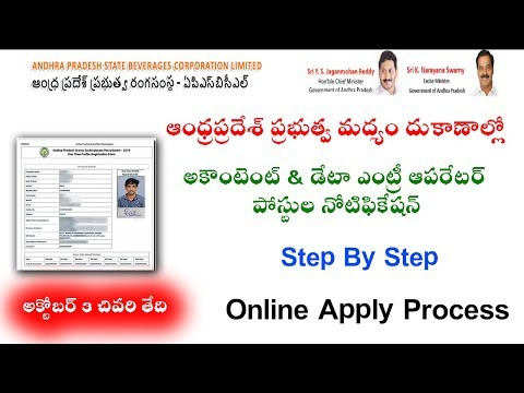 Andhra Pradesh Beverage Corporation AAO And Data Entry Operator Posts Step By Step Online Apply