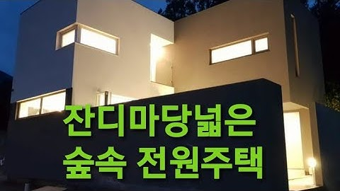 매물번호233 잔디마당 넓은 전원주택 마지막임박