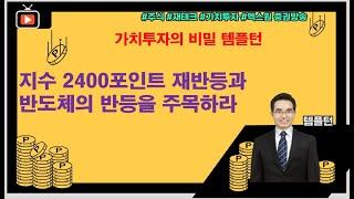 [주식투자]지수2400포인트의 재반등과 반도체의 반등을 주목하라[2020.10.12]