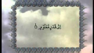 Surah Al-Mursalat (Chapter 77) with Urdu translation, Tilawat Holy Quran, Islam Ahmadiyya