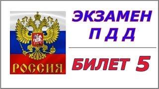 Билет № 5 ПДД России.