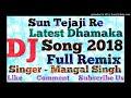 Sun Tejaji Re  Tejaji Latest Song ( Remix ) Dj Vimal Serawat