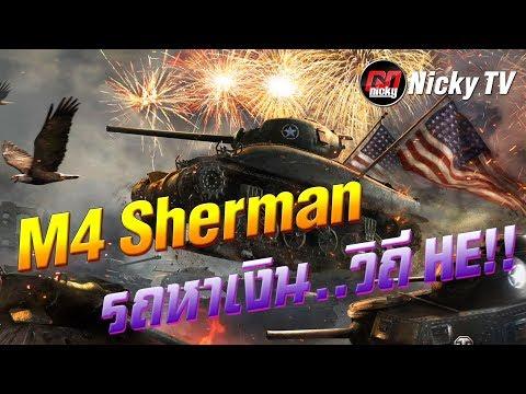 World of Tanks || รีวิว M4 Sherman รถหาเงิน..วิถี HE!!