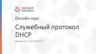 Введение в протокол IP: 07 - DHCP