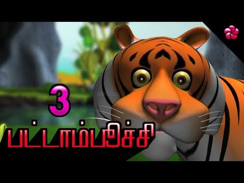 PATTAMBOOCHI 3 FULL | Tamil cartoon animation movie | Tamil Kids songs &Children's stories