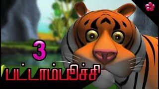 PATTAMBOOCHI 3 FULL | Tamil cartoon animation movie | Tamil Kids songs &die Geschichten von Kindern