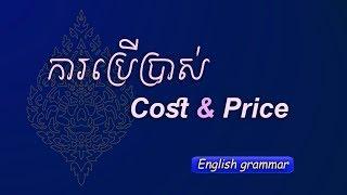COST or PRICE of something, speak Khmer, ពន្យល់ពាក្យតម្លៃ