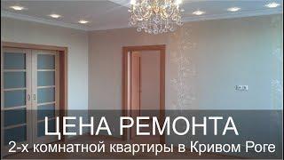 Ta'mirlash 2-bedroom arzon materiallar bilan doira (narx, Krivoy Rog)