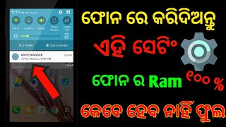 Download All In One App For Android | Mobile ram kaise badhaye | ଗୋଟିଏ ଆପ କରିବ 50 ଆପ ର କାମ | Excellent Manoj