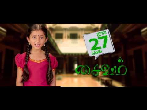 Saivam - Movie Invite | Sara Arjun