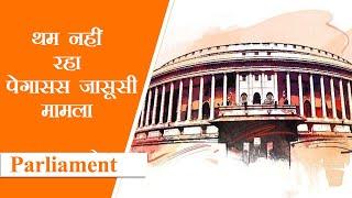 Parliament । लोकसभा में विपक्ष का हंगामा, राज्यसभा में कोरोना महामारी पर चर्चा। Monsoon Session 2021