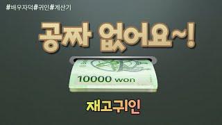 """#부귀#부자  재고귀인(財庫貴人)  """"공짜밥 …"""