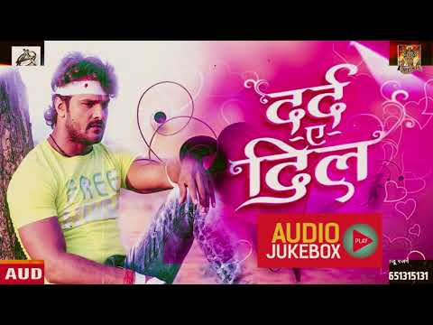 दर्द-ए-दिल | Dard-E-Dil | Best Bhojpuri Sad Songs | JUKEBOX | Khesari Lal Yadav I Vishal  I Barjesh