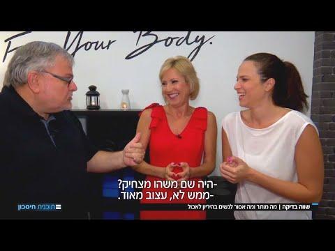 יעל ישראל מסבירה על חשיבות הפעילות הגופנית לנשים בהריון - מתוך תכנית חיסכון - ערוץ 12