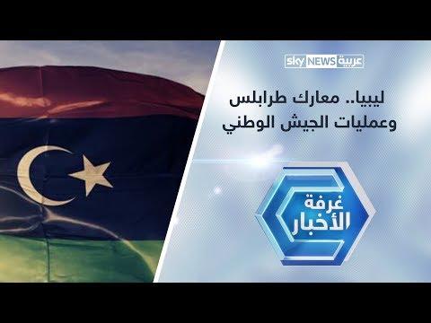 ليبيا.. معارك طرابلس وعمليات الجيش الوطني  - نشر قبل 4 ساعة