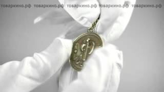 Кулон Герои Олимпа Перси Джексон