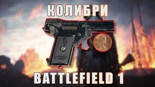Колибри | Battlefield 1