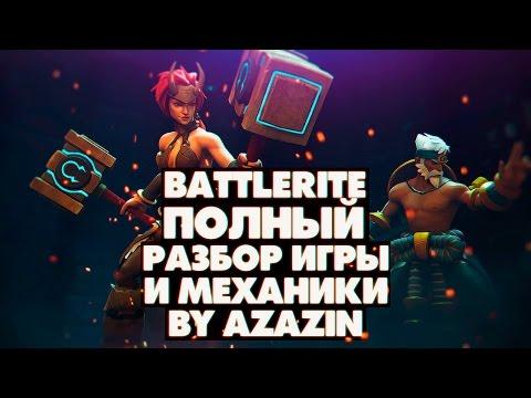 видео: battlerite полный разбор игры и механики [azazin]