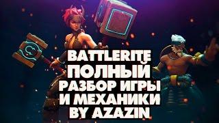 Battlerite полный разбор игры и механики [Azazin]
