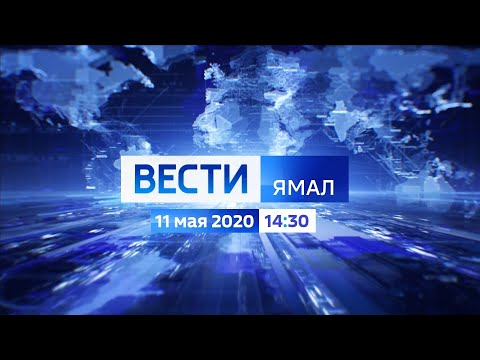 Вести - Ямал. Выпуск в 14:30 (Россия 1 - ГТРК Ямал [+2], 11.05.2020)