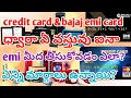are you buying through credit card?| how to convert your bill into emi|explained about credit card