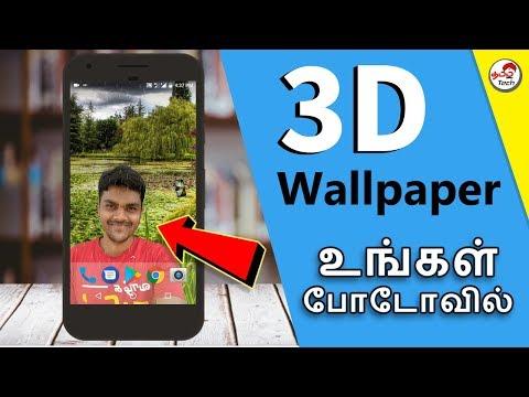Your own 3D Wallpaper - உங்கள் 3D படம் ? | Tamil Tech