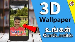Your own 3D Wallpaper - உங்கள் 3D படம் ? | Tamil Tech