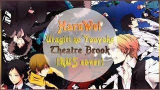 HaruWei Uragiri No Yuuyake RUS Cover DURARARA L OP FULL