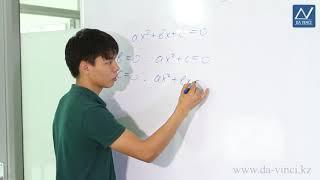 8 класс, 24 урок, Основные понятия, связанные с квадратными уравнениями