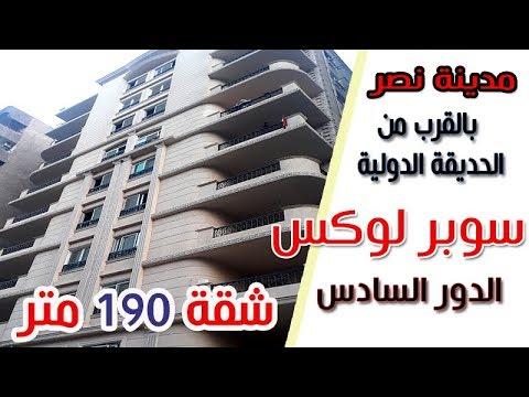 شقق للبيع مدينة نصر 190 متر بالقرب من الحديقة الدولية و شارع عباس العقاد سوبر لوكس Pending Youtube