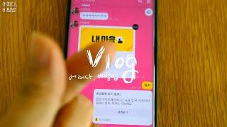 [vlog] 어쩌다 브이로그ㅣ홈카페ㅣ아이와미술ㅣ집밥세끼…