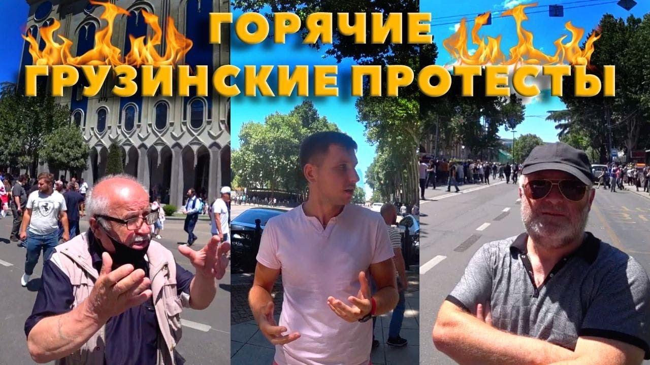 Протесты в Тбилиси / Грузины о Путине