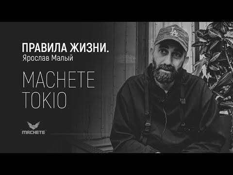 """MACHETEvlog """"Правила жизни"""""""