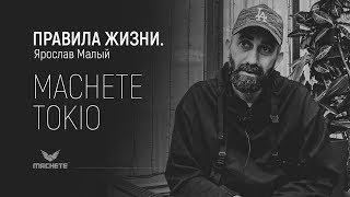 Ярослав Малый – Правила жизни
