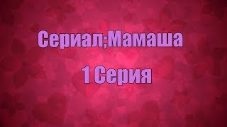 Сериал;Мамаша.1 Серия.