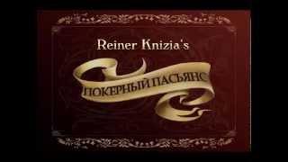 «Poker Creation» Рейнера Книзиа будет работать на языке |  Азартные Игры Солитер Играть