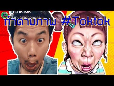 ทำหน้าตามภาพ #Tiktok l พี่วัน Chowan Channel