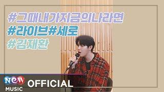 Download lagu [LIVE(세로ver.)] KIM JAE HWAN (김재환) - If I was (그때 내가 지금의 나라면) | VAGABOND 배가본드 OST